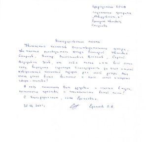 Письмо-благодарность 06.10.2021-11