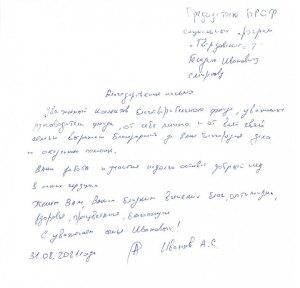 Письмо-благодарность 06.10.2021-12