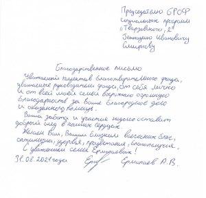 Письмо-благодарность 06.10.2021-13