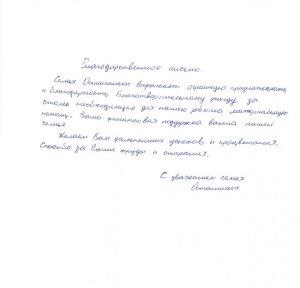 Письмо-благодарность 06.10.2021-27
