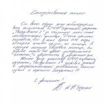 Письмо-благодарность 06.10.2021-28