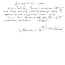 Письмо-благодарность 06.10.2021-22