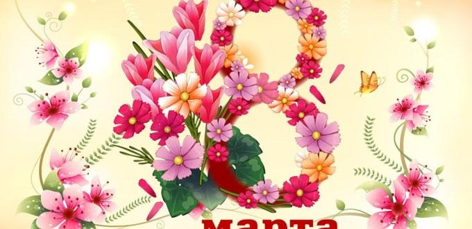 Женский праздник 8 Марта