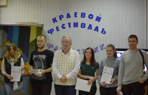 КРАЕВОЙ ФЕСТИВАЛЬ ФАНТАСТИКИ ЗАВЕРШЕН