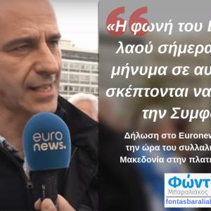 φωνή του Ελληνικού λαού σήμερα δυνατό μήνυμα σε αυτούς που σκέπτονται να ψηφίσουν την Συμφωνία»
