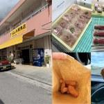 石垣島》地元民オススメ『よしみ鮮魚店』のウチナーてんぷらを食べてみた!
