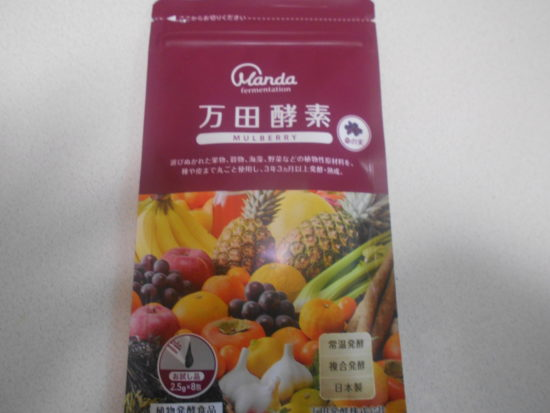 万田酵素マルベリーの効果や味は?実際に無料お試しセットを申し込んで飲んでみました