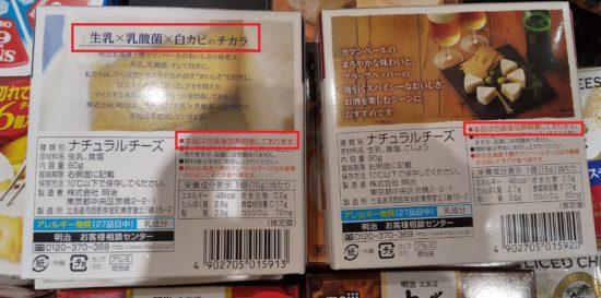 カマンベールチーズ 加熱殺菌しているのに乳酸菌が含まれている