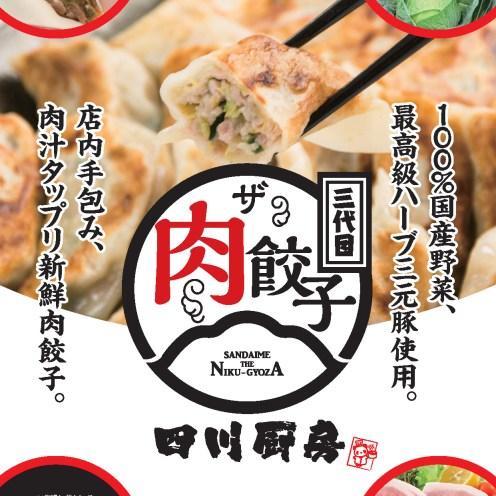 ザ肉餃子_フードメニュー_160227_ページ_1