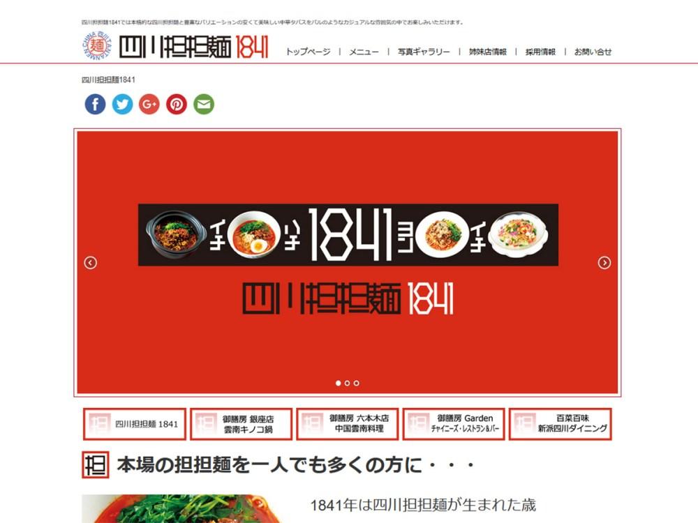 四川担担麺1841
