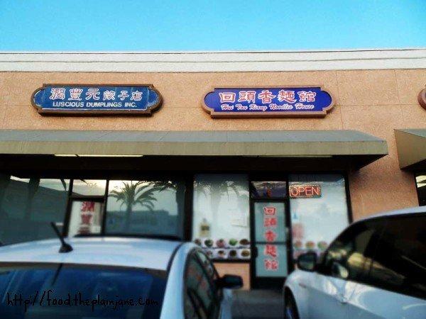 hui-tou-xiang-noodles-house-exterior