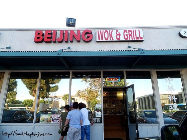 beijing-wok-grill-restaurant