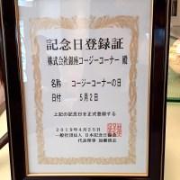 5月2日は「コージーコーナーの日」に制定。日本記念日協会より認定
