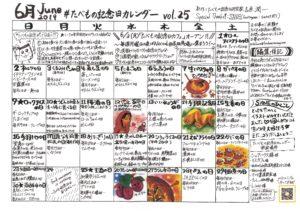 たべもの記念日カレンダー Vol.25【2019年6月号】