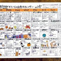 2020年10月 たべもの記念日カレンダー