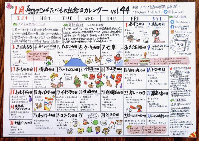 2021年1月号たべもの記念日カレンダー