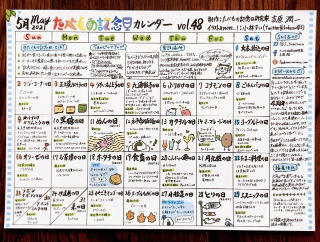 2021年5月 たべもの記念日カレンダー