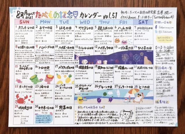 2021年8月 たべもの記念日カレンダー