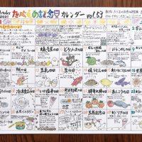 2021年10月 たべもの記念日カレンダー