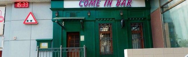 Foodballvlg Come in Bar Entry