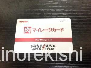 いきなりステーキ19