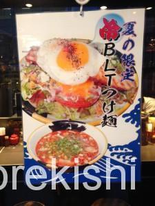 麺屋武蔵 巖虎1