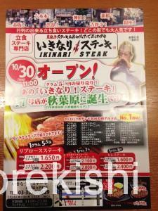 いきなりステーキ秋葉原万世橋店8
