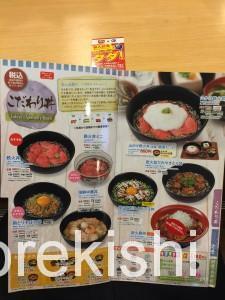 豚丼キング(キング豚丼)すき家裏メニュー7