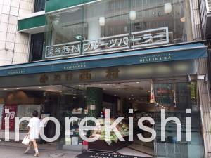 渋谷西村フルーツパーラー道玄坂店スーパービッグパフェ