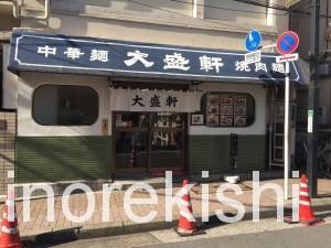 中野区大盛軒ビッグ鉄板麺3