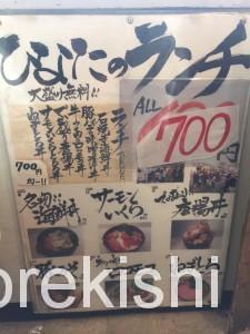 立川市ひなたかなたランチでか盛り唐揚げ丼大盛り3