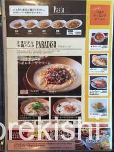 上野食べ放題パラディーゾケーキバイキング7