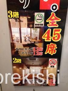 鉄板王国上野9