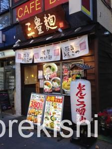 三豊麺人形町4