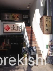 小川町魚然神田店4