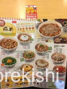 豚丼キング(キング豚丼)すき家裏メニュー5
