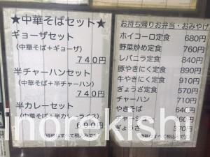 飯田橋えぞ松神楽坂店回鍋肉ホイコーロー定食大盛り3