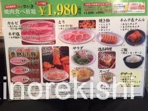 西葛西メガ盛り焼肉おもに亭ランチメガ豊熟もち豚丼9