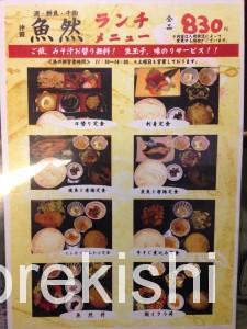 小川町魚然神田店9