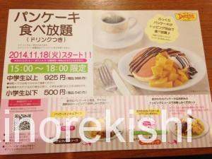 デニーズパンケーキ食べ放題7