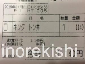 豚丼キング(キング豚丼)すき家裏メニュー15