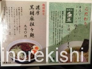 秋葉原ラーメン汐屋岩本町塩そば醤油そば12