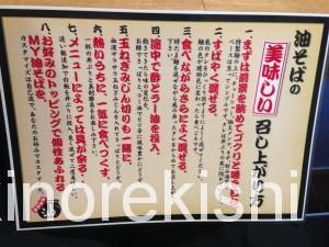 油や神田駅前店油そば(えん魔)2