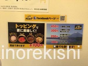 ロメスパバルボア神田小川町店ギガ盛りナポリタン12