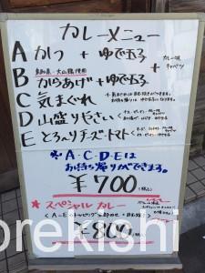 渋谷カレーやさんLITTLE SHOP(リトルショップ)スペシャルカレー大盛り9