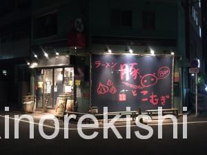 五反田ラーメン豚とこむぎ3