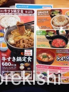 牛丼キング2