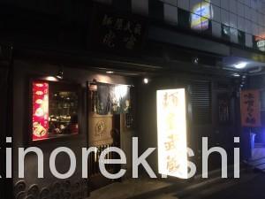 港区六本木麺屋武蔵虎嘯3
