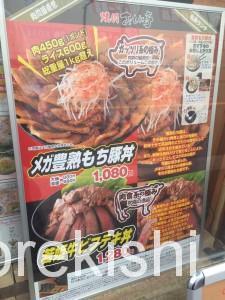 西葛西メガ盛り焼肉おもに亭ランチメガ豊熟もち豚丼3