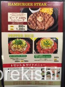上野ステーキいきなりペッパーランチダイナーUENO3153店11